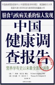《中国健康调查报告》