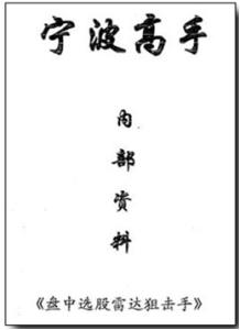 《宁波高手1 内部培训资料 盘中选股雷达狙击手》