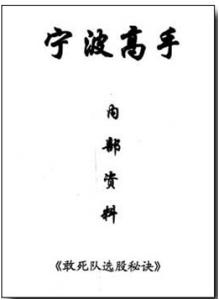 《宁波高手2 内部培训资料 敢死队选股秘决》