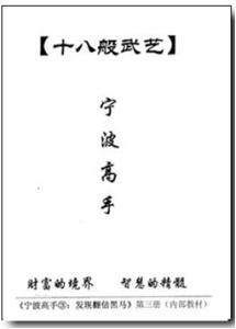 《宁波高手3 内部培训资料 十八般武艺》