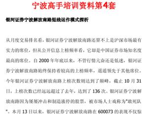《宁波高手4 内部培训资料 短线运作模式探析》