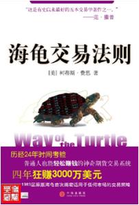 《海龟交易法则》