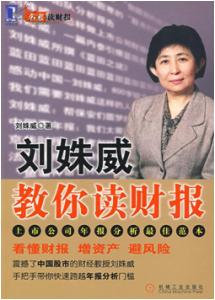 《刘姝威教你读财报》