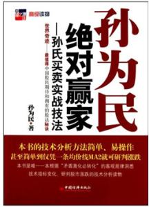 《孙为民 绝对赢家—孙氏买卖实战技法》