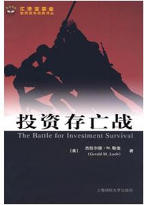 《投资存亡战》