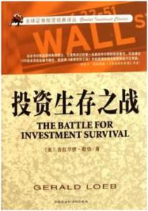 《投资生存之战》