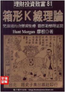 《箱形K线理论》(繁体中文)