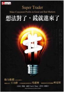 《想法对了,钱就进来了》(繁体中文)