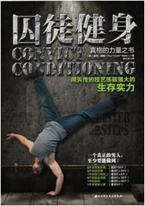 《囚徒健身:用失传的技艺练就强大的生存实力》