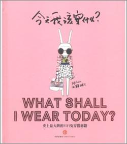 《今天我该穿什么》