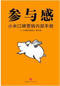 《参与感 小米口碑营销内部手册》