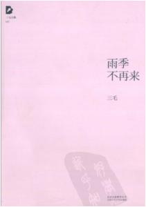 《雨季不再来》(三毛全集01)