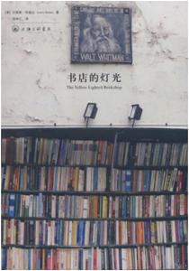 《书店的灯光》