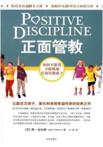 《正面管教 如何不惩罚、不娇纵的有效的管教孩子》