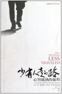 《少有人走的路 心智成熟的旅程》