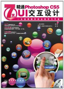 《7天精通PHOTOSHOP CS5 UI交互设计(全彩)》
