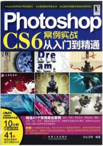 《Photoshop CS6案例实战从入门到精通》