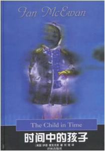 《时间中的孩子》