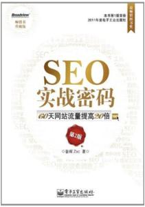 《SEO实战密码 60天网站流量提高20倍》