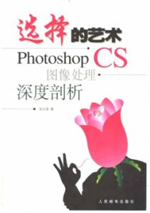 《选择的艺术 Photoshop CS图像处理深度剖析》