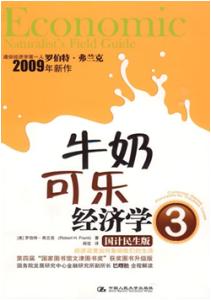 《牛奶可乐经济学③ 国计民生版》