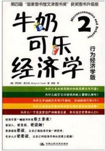 《牛奶可乐经济学② 行为经济学版》