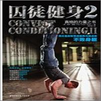 《囚徒健身2:用古老的智慧成就再无弱点的不败身躯》