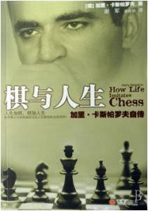 《棋与人生》