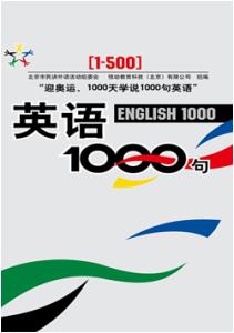 《英语1000句》(1-500)