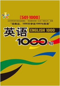 《英语1000句》(500-1000)
