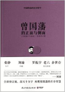 《曾国藩的正面与侧面》(全新修订升级版)