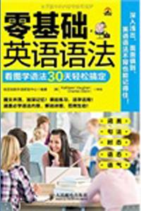 《零基础英语语法 看图学语法30天轻松搞定》