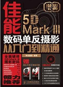 《佳能5D MarkⅢ数码单反摄影从入门到精通》