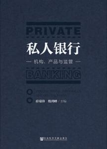 《私人银行:机构、产品与监管》