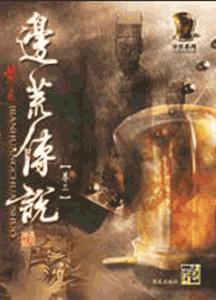 《边荒传说》(实体书版全集共15卷)