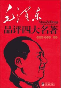 《毛泽东品评四大名著》