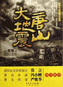 《唐山大地震》(电影原著)