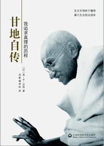 《甘地自传:我追求真理的历程》