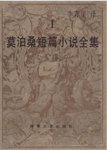 《莫泊桑短篇小说全集(第一卷)》