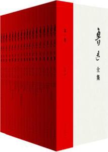 《鲁迅全集》(插图本 套装1-5卷)