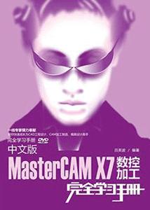 《中文版MasterCAM X7数控加工完全学习手册》