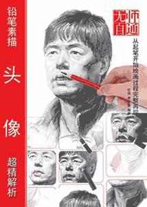 《无师自通8 铅笔素描头像超精解析》
