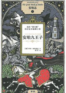 《安珀志1:安珀九王子》
