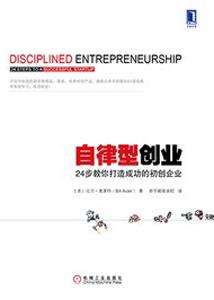《自律型创业:24步教你打造成功的初创企业》