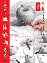 《无师自通3 铅笔素描单体静物超精解析》