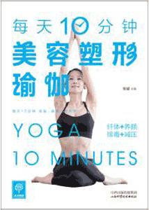 《每天10分钟美容塑形瑜伽》
