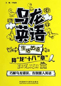《乌龙英语 生活英语降龙十八章》