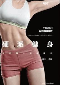 《硬派健身 你的第一本健身书》