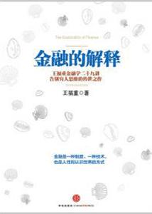 《金融的解释 王福重金融学二十九讲》