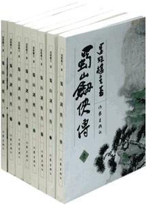 《蜀山剑侠传》(全集8册)
